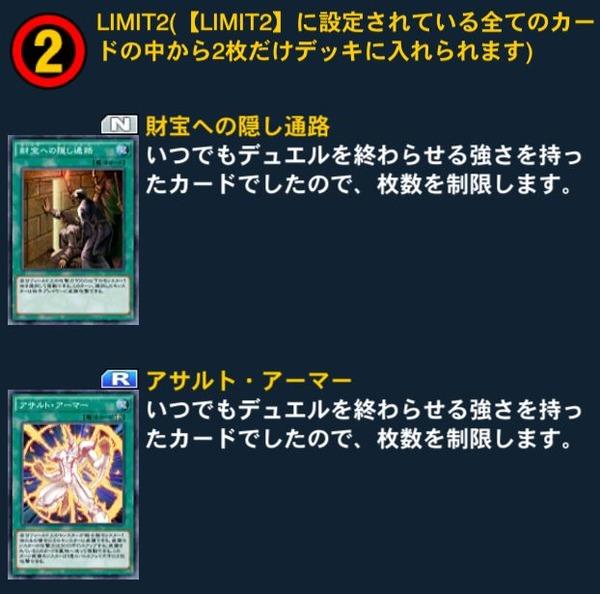 【悲報】 遊戯王のソシャゲー、とんでもないカードが制限カードになってしまう