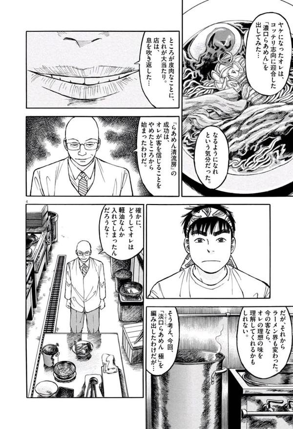 【コラ】 ラーメンハゲの芹沢達也さん、ラーメンにとんでもないものを入れてしまう