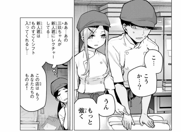 【五等分の花嫁】中野三玖さん、着々とフータローとの仲を深める
