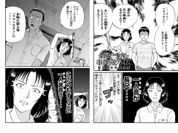 【画像】犯人たちの事件簿、金田一シリーズあるあるをネタにするwww