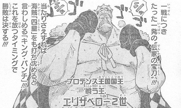 【朗報】 ワンピースのカイドウを倒す方法ついに判明する!!!