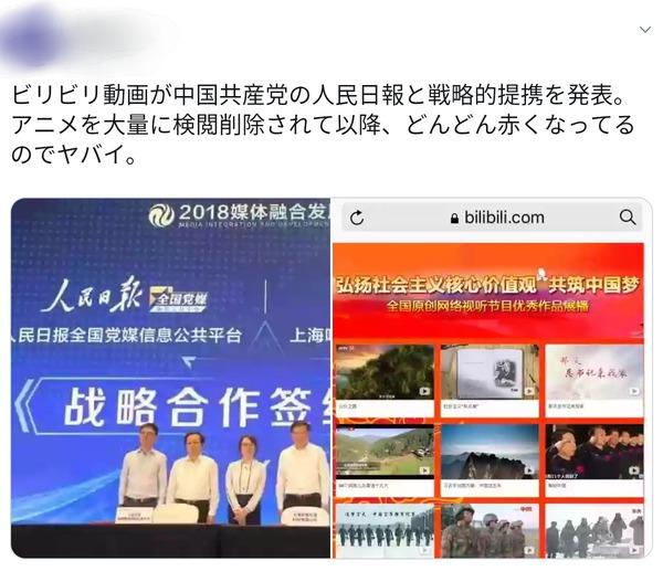 【画像】中国さん、アニメを大量に検閲削除してしまう...