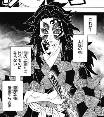 【鬼滅の刃】 黒死牟さんが弟に抱く心情が明らかになって一気に人間臭くなったよな