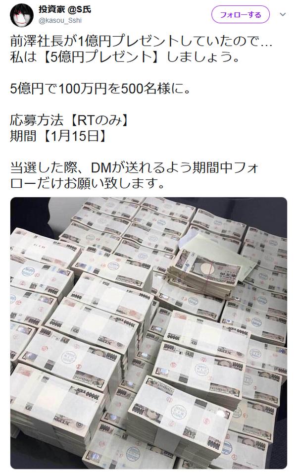 【悲報】ゾゾタウン前澤社長のお年玉企画に便乗した100万円プレゼントRT稼ぎ詐欺が増える