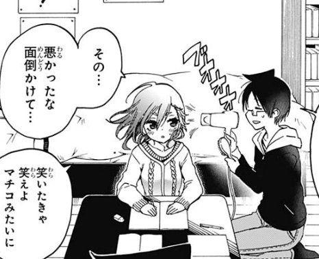 【ぼく勉】 今週のあしゅみー先輩回、付き合ってないのに完全に恋人同士の会話