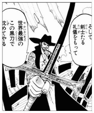 【悲報】ワンピースのミホークさんが持っている刀がとてもダサいwwww