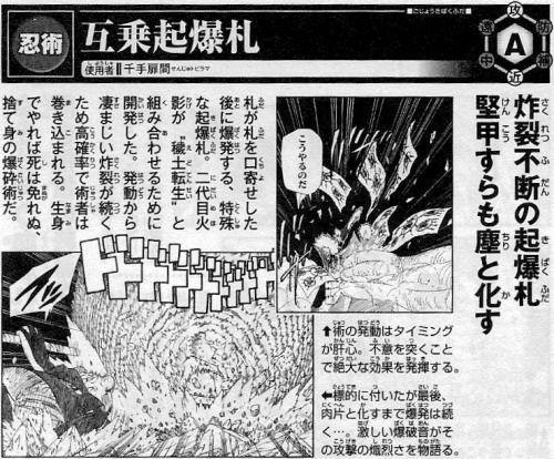 【悲報】2代目火影さん、とんでもない卑劣な術を開発する