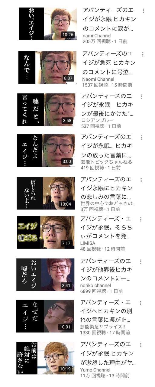 【悲報】youtuberのヒカキンさんとエイジさん、字幕動画(文字スクロール動画)の餌食になる