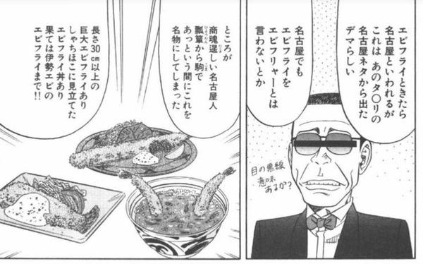 漫画さん「名古屋人はなんでも自分たちの名物にしてしまう」