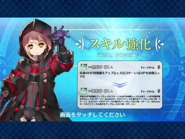 【fate】fgoのXオルタ(えっちゃん)、スキルがヤケクソ強化される