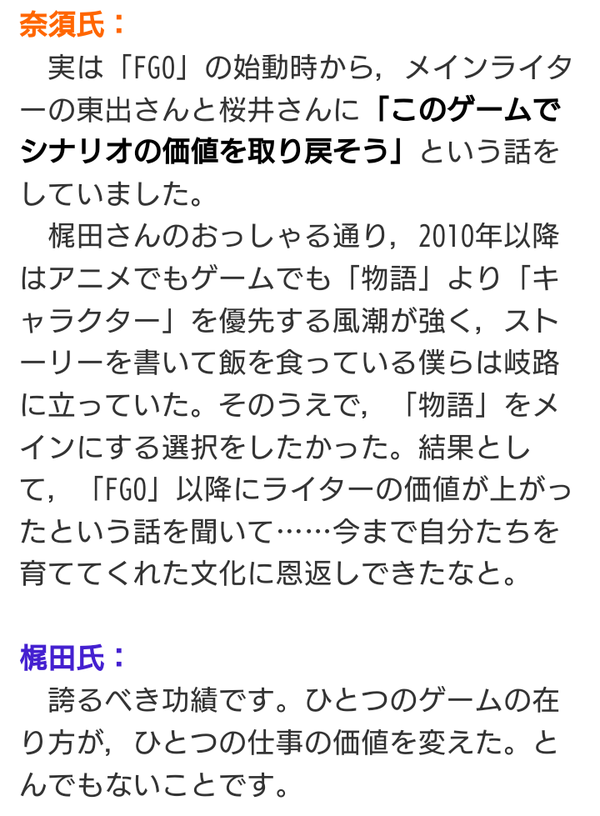 fate作者「2010年以降はゲームでもアニメでも『物語』より『キャラクター』を優先する風潮が強い」