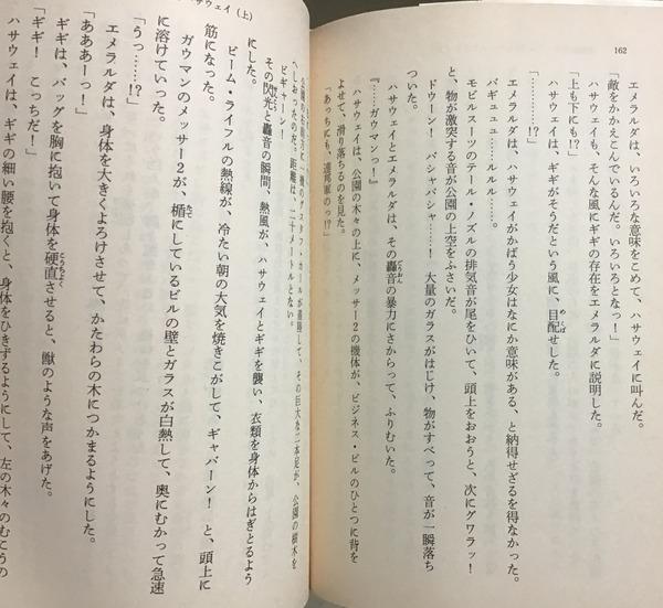 富野由悠季監督が書いたガンダムの小説が独特過ぎる