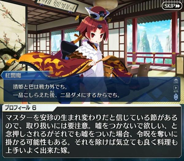 【悲報】 fgoの清姫さん、料理下手疑惑が浮上