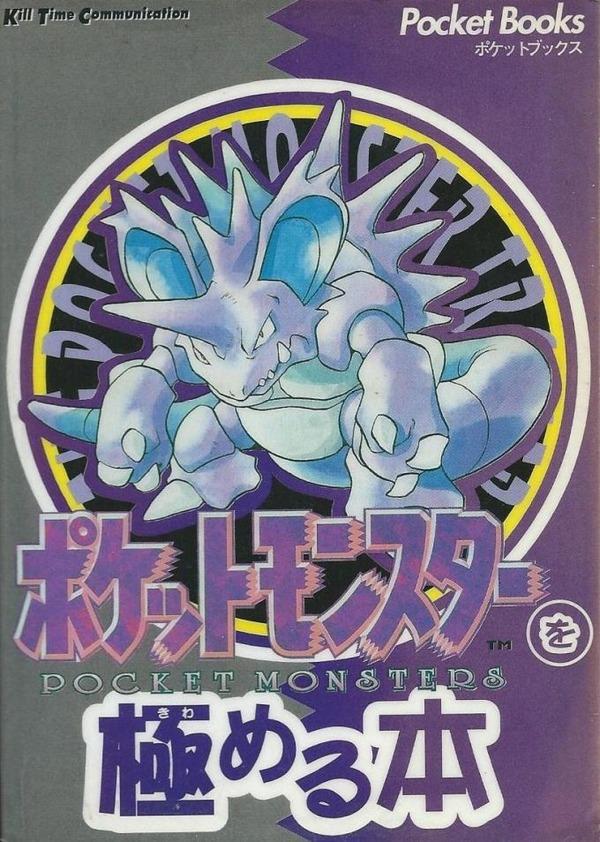 ポケットモンスターを極める本という昔発売されたポケモン攻略本wwww