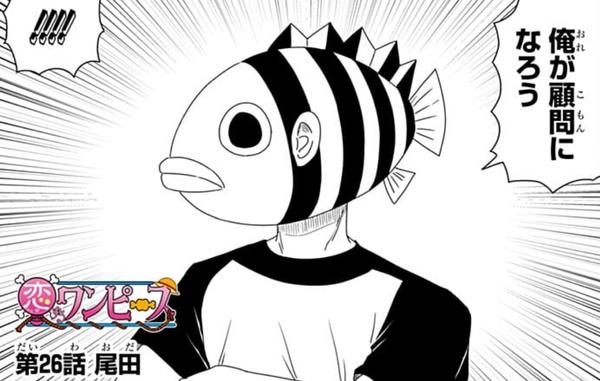【感想】 恋するワンピース 26話 尾田栄一郎を名乗るパパ狂気しか感じないwww