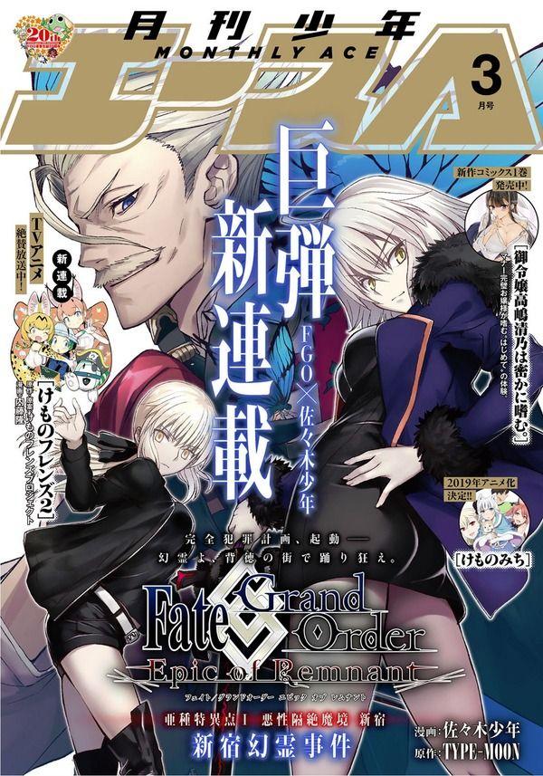 【悲報】 fgoの漫画「Fate/Grand Order -Epic of Remnant-」しょっぱなの掲載たった8ページだけ 大丈夫か?