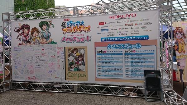 とちてれアニメフェスタの「けものフレンズ2」ステージ、『2』の文字が何故か消される【けもフレ2】