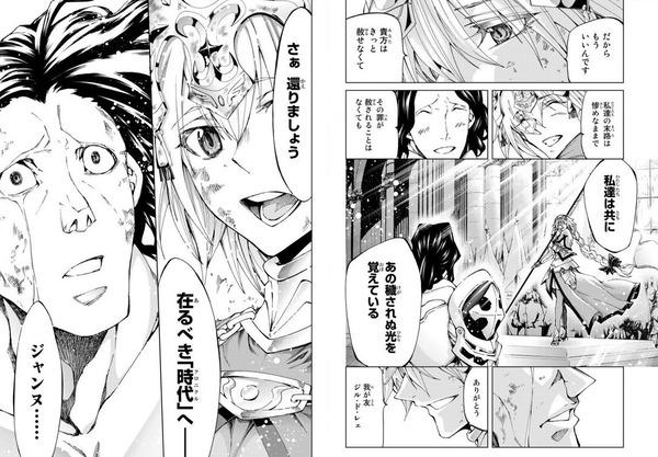 fgoコミカライズ『Fate/Grand Order -turas realta-』、1章が完結 知らない名シーンがいっぱいで素晴らしい出来だった