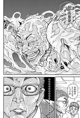 baki-tokusou14-18100501