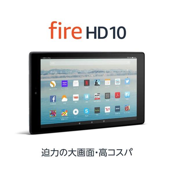 【朗報】Fire HD10タブレットが数ヶ月に一度の激安セールで1.1万円 タブレット持ってない人はこの機会に買うのありだな