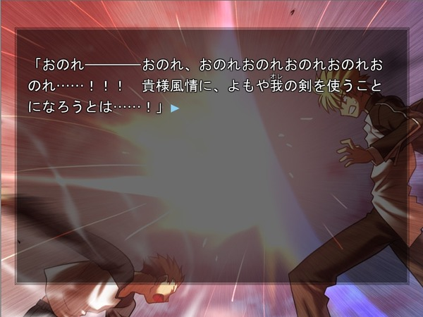 fateの衛宮士郎がギルガメッシュを圧倒するシーンやっぱりおかしくない?