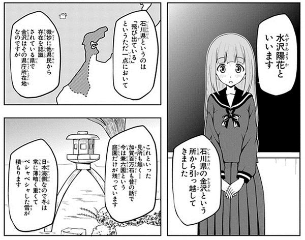 【画像】漫画さん、石川県をdisる