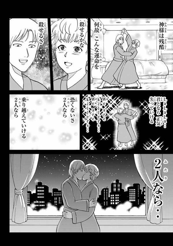 【悲報】金田一少年の事件簿外伝 犯人たちの事件簿、もう訳が分からない漫画になるwww