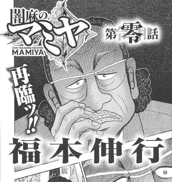 福本伸行の新連載漫画『闇麻のマミヤ』がスタート アカギが死んでから20年後が舞台 同時連載増えすぎ…