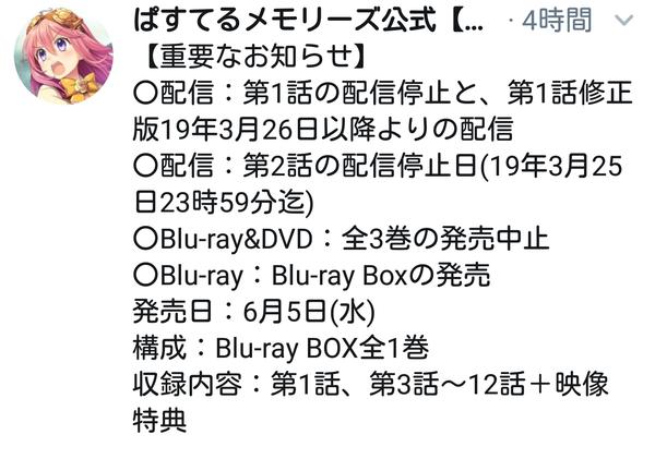 【悲報】アニメ『ぱすてるメモリーズ』、ごちうさのパロをやって配信停止