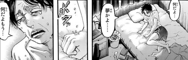 進撃の巨人のエレンさん、オマケ漫画で情けない表情を晒す