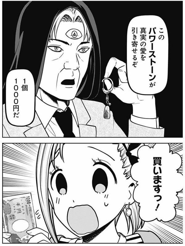 【かぐや様】 白銀パパの手相占い、パワーストーン効果でている上に相談料2000円と考えればかなり良心的なのでは?
