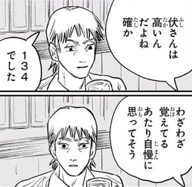 【悲報】 チェンソーマンの伏さん、酷い弄りを受けて真顔になるwww