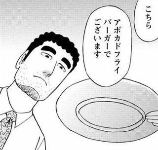 【画像】昼メシの流儀の野原ひろしさん、注文した料理をめっっっちゃつまんなさそうに見るwwww