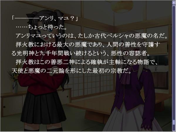 fateの衛宮士郎さん、アンリマユの知識に詳しすぎるwwww