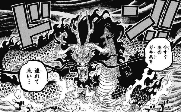 【ネタバレ】 ワンピース最新話、かなり強そうな百獣海賊団の新キャラが続々と登場する
