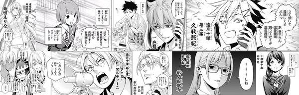 【悲報】食戟のソーマの遠月十傑新メンバー、微妙なメンツしかいない…【ネタバレ】