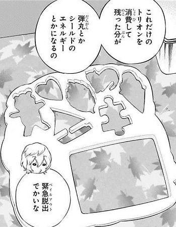 【ワールドトリガー】三雲修さん、トリオン量が低すぎてカッツカツ