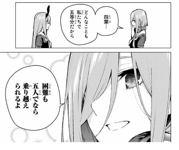 【五等分の花嫁】中野三玖さんって四葉にないもの結構持っているよね