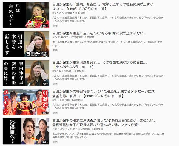字幕動画(文字スクロール動画)さん、youtuberエイジさんの次は吉田沙保里さんに目をつける