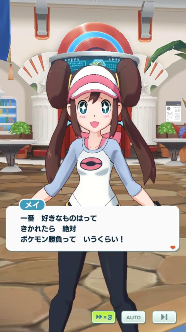 【ポケマス】 ポケモンマスターズのメイちゃん、強い上に可愛い