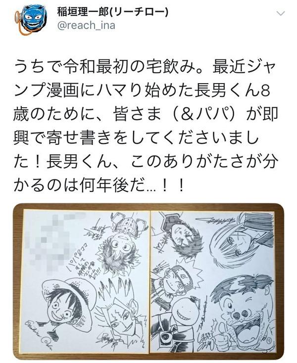 【画像】アイシールド原作者さん、とんでもないお宝をもらう これがひとつなぎの大秘宝か