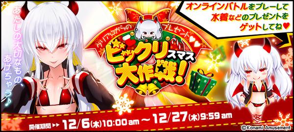 ボンバーガールさん、クリスマスに水着イベントを実装するwwwww