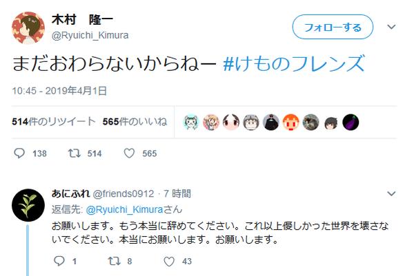けものフレンズ2の続編(3期)制作を匂わせる発言を木村監督がツイートする【けもフレ2】