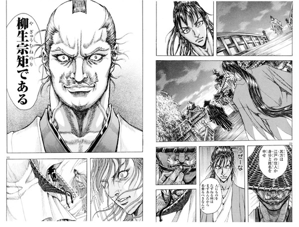『衛府の七忍』最新話で柳生宗矩VS沖田総司というドリームマッチが実現する