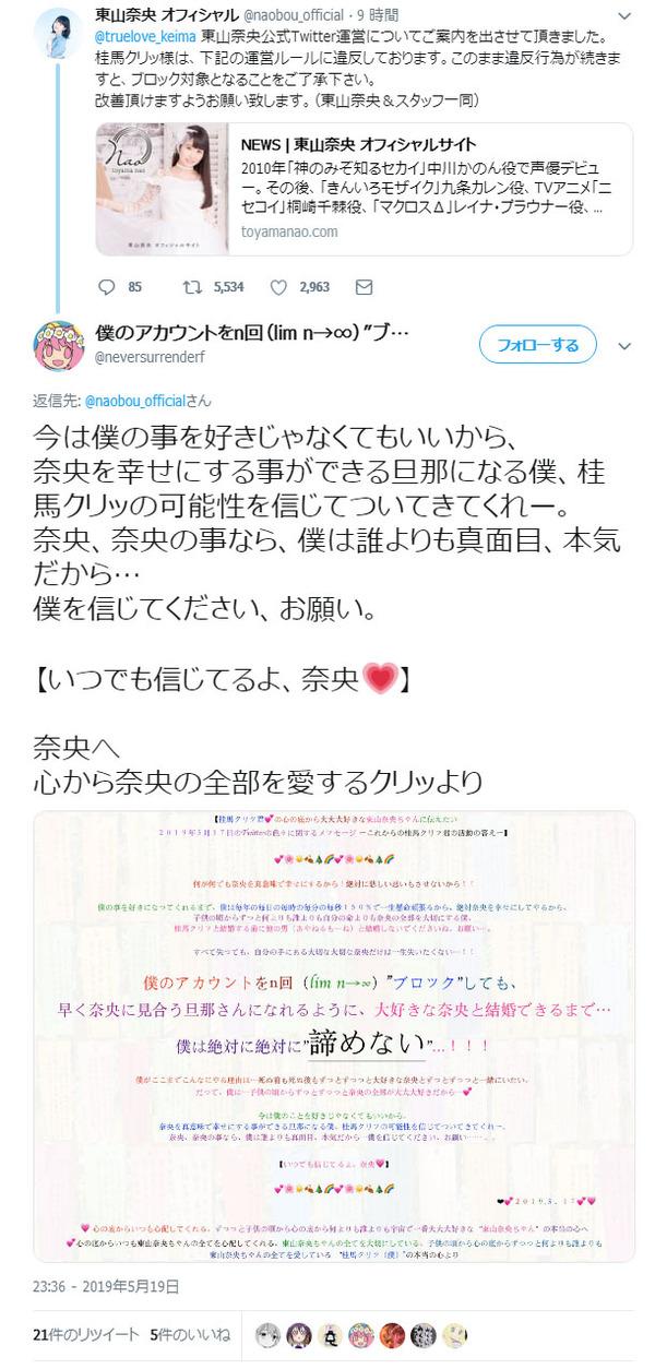 声優・東山奈央さんのストーカー「桂馬クリッ」、公式に怪文書を送りつける これは怖い…