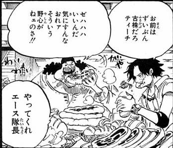 【悲報】黒ひげのティーチさん、野心ないアピールをしてしまう