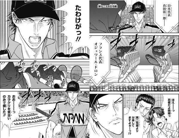 【画像】テニスの王子様最新話の展開、とんでもないことになる