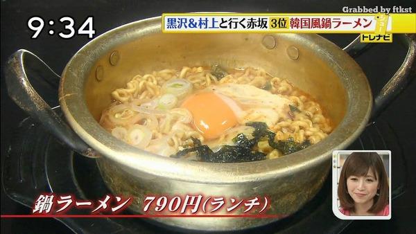 【画像】赤坂で人気の韓国風鍋ラーメンが不味そう