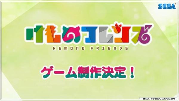 セガさん、タイミング悪い時期に「けものフレンズ」のゲームを発表www