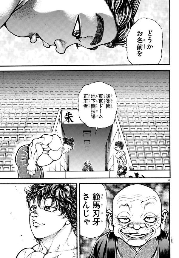 バキ道の徳川爺さん、ドヤ顔で宿禰に刃牙を紹介